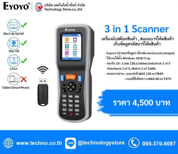 EYOYO  PDT6000 เครื่องนับสต็อกสินค้า