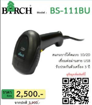 BS-111BU