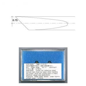 ใบมีดตัดสะท้อนแสง Mimaki (Offset 0.75)